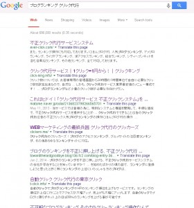 blogranking-google