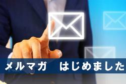mailmag001